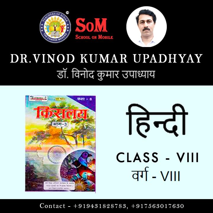 Class VIII हिन्दी, Day 50 व्याकरण,प्रकरण – समास का अंतिम भाग