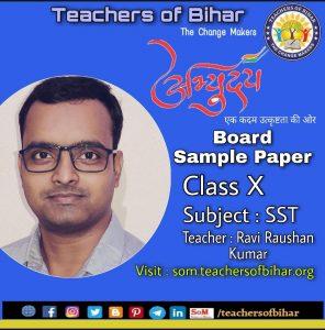 SST board Question