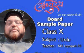 Class 10 urdu question answer