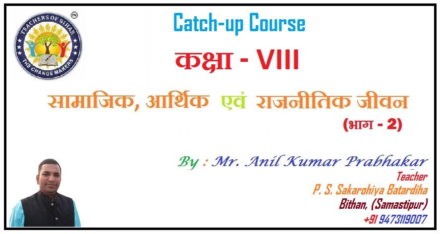 Catch-up Course   Day – 10th   Class – VIII   सामाजिक, आर्थिक एवं राजनीतिक जीवन (भाग – 2)