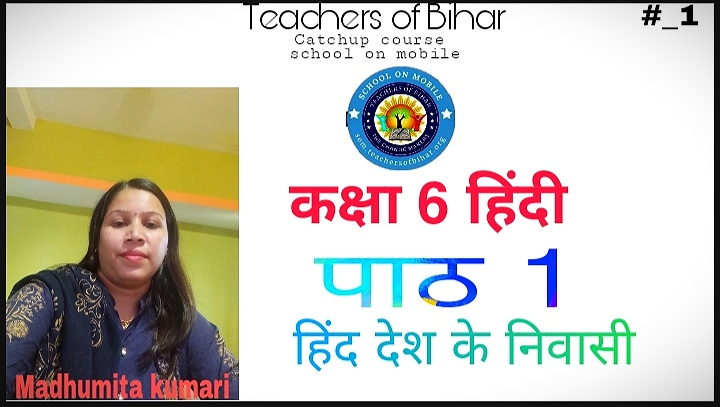 Catchup course Hindi class 6