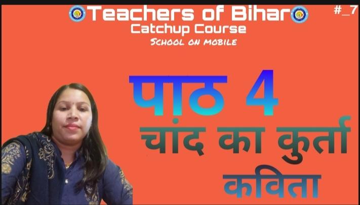 Catchup course class 6th हिंदी पाठ 4 (चांद का कुर्ता)