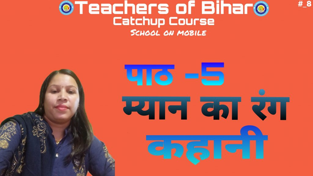 Catchup course class 6th हिंदी पाठ 5 (म्यान क रंग)