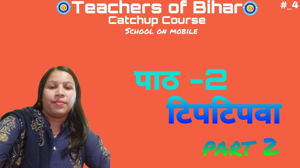 Catchup CourseClass 6th hindi chapter 2 टिपटिपवा part 2