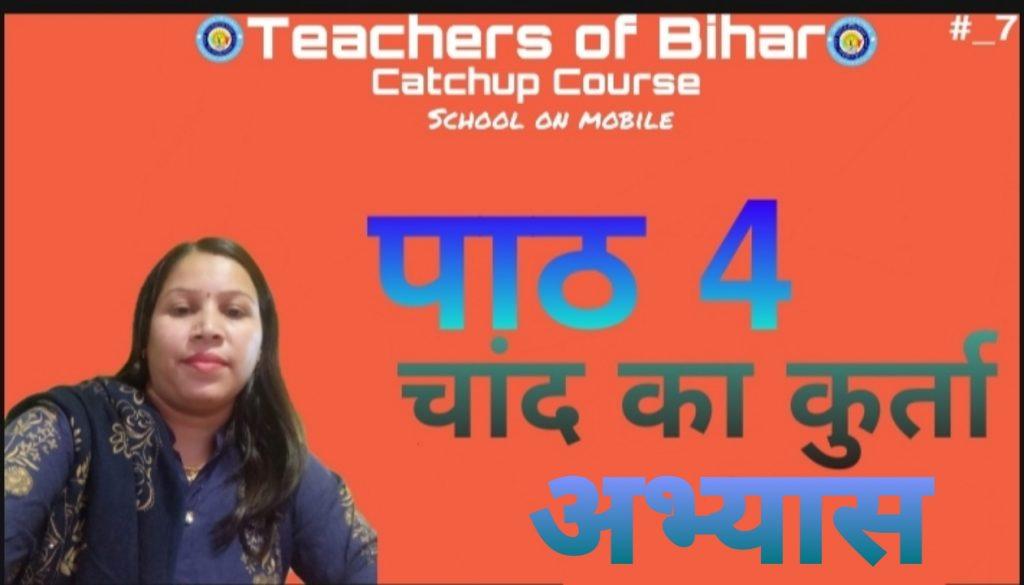 Catchup course class 6th हिंदी पाठ 4 चांद का कुर्ता (अभ्यास)