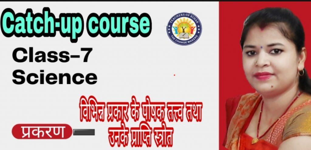 Day-1st|Catch-up course|Class-7 |Subject-Science |Topic- पोषक तत्व तथा उनके प्राप्ति स्त्रोत