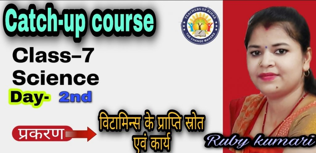 Catch-up course  Day-2nd Class-7  Subject-Science  Topic-विटामिन्स के स्रोत एवं कार्य