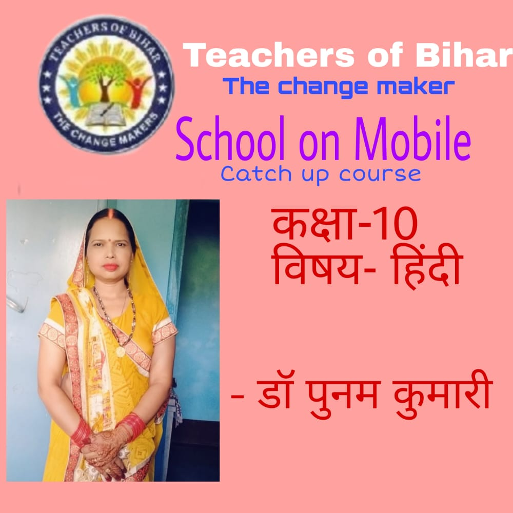 Catch up course। 33day ।class X। subject-Hindi। Lesson- निबंध