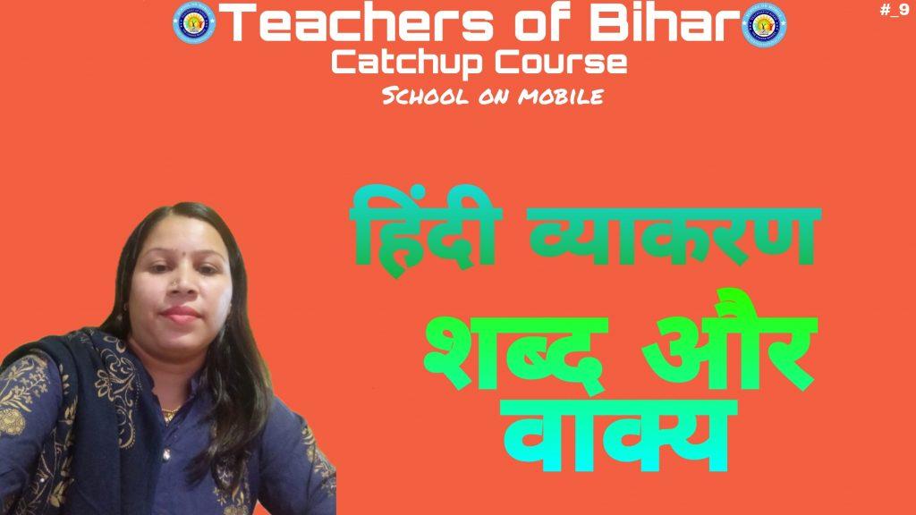 Catchup course class 6 hindi( शब्द और वाक्य)