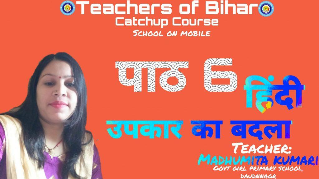 Catchup course class 6 हिंदी (उपकार का बदला)