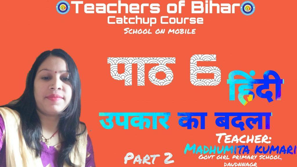 Catchup course class 6th हिंदी (उपकार का बदला) part 2