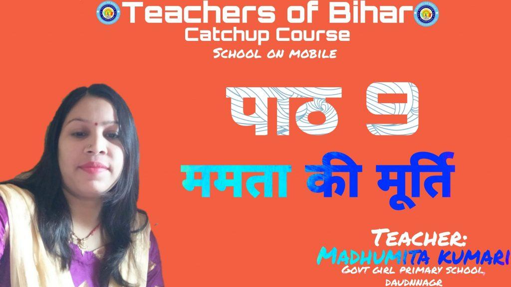Catchup course class 6th हिंदी पाठ 9 (ममता की मूर्ति)