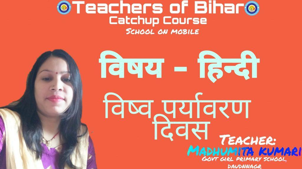 School on mobile Catchup course class 6th हिंदी (पर्यावरण दिवस)