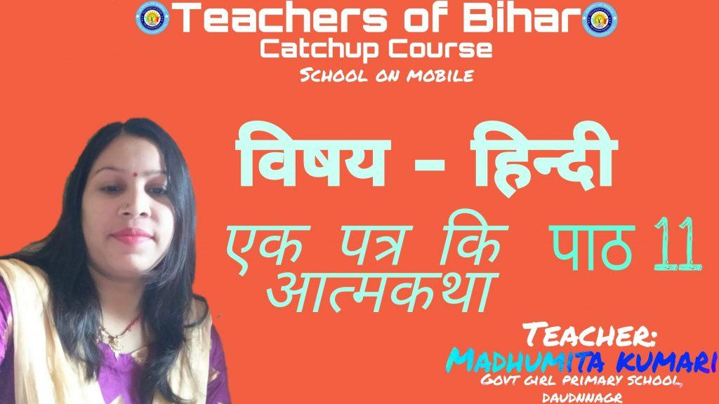 School on mobile Catchup course class 6th हिंदी (पाठ 11 एक पत्र कि आत्मकथा)