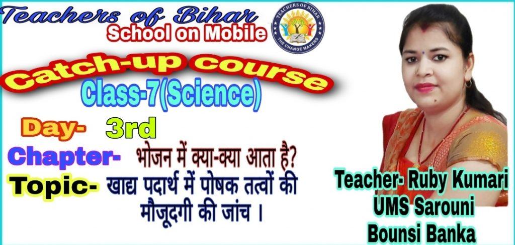 Catch-up course| Class-7| Subject-Science|Chapter- Bhojan me kya- kya aata h|Topic- खाद्य पदार्थ में पोषक तत्वों की मौजूदगी की जांच