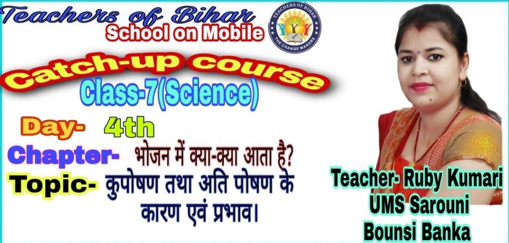 Catch-up course |Date-01.05.2021|Day-4th|Class-7| Subject-Science|Chapter- भोजन में क्या-क्या आता है|Topic- कुपोषण तथा अति पोषण के कारण और प्रभाव
