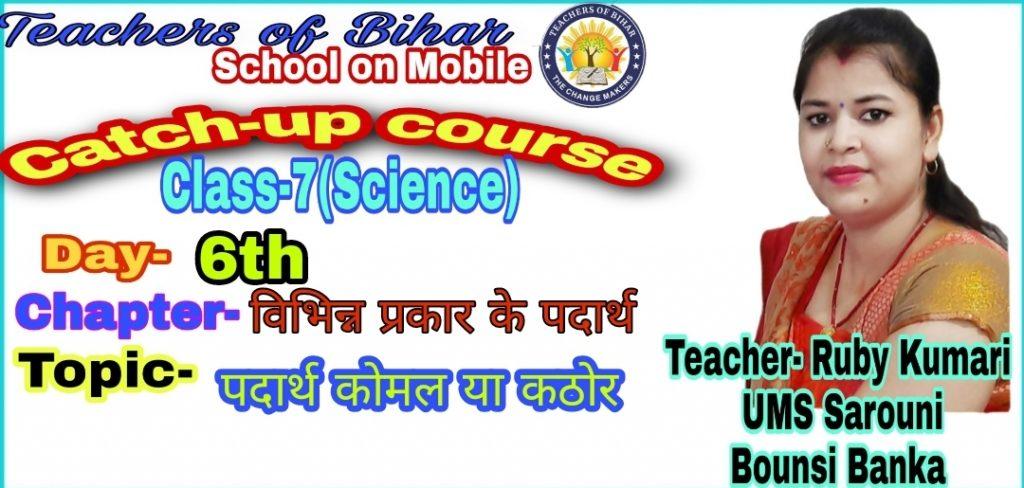 Catch-up course |Date-06.05.2021|Day-6th|Class-7 |Subject-Science | Chapter- विभिन्न प्रकार के पदार्थ|Topic- पदार्थ कोमल या कठोर