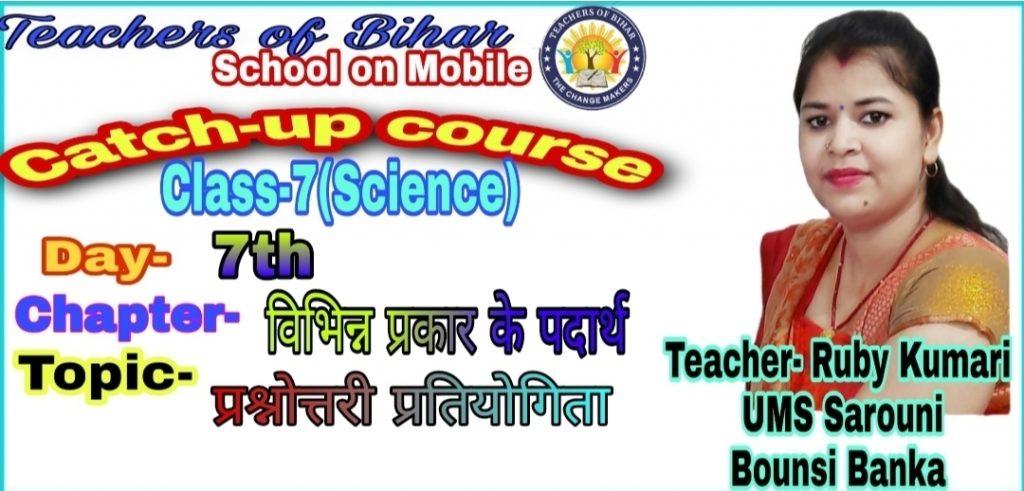 Catch-up course |Day-7th|Date-08.05.2021|Class-7 |Subject-Science |Chapter-विभिन्न प्रकार के पदार्थ |Topic- प्रश्नोत्तरी प्रतियोगिता