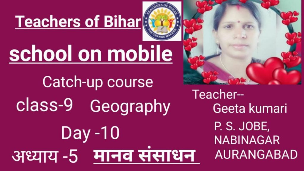 catch-up course I Date-18.05.2021 I Day-10th I  Class -9 I Subject -Geography I Chapter -[5] Manav sansadhan