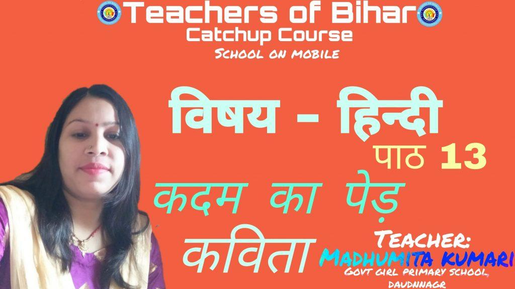 CATCHUP COURSE SCHOOL ON MOBILE day 22 CLASS 6th हिंदी पाठ  13 कदम का पेड़