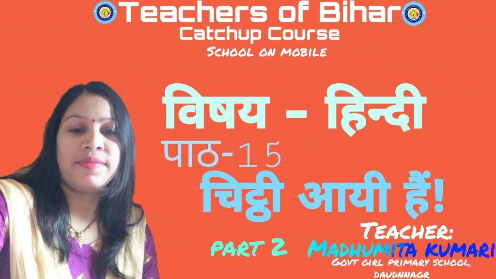 CATCHUP COURSE SCHOOL ON MOBILE CLASS 6th हिंदी पाठ 15 (चिठ्ठी आयि है ) part 2