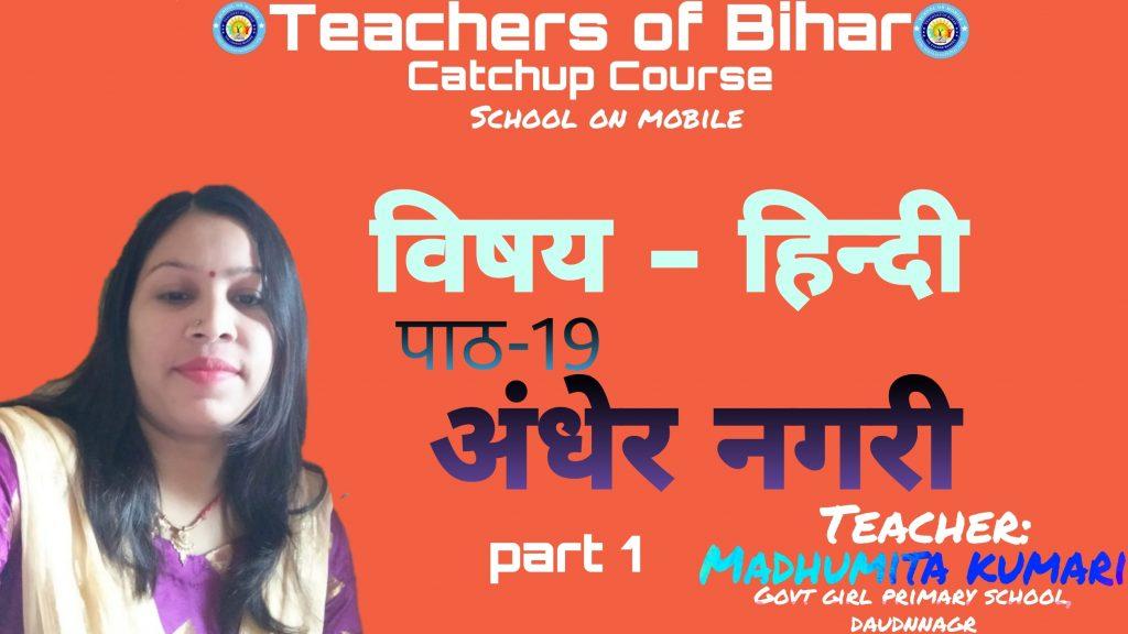 CATCHUP COURSE SCHOOL ON MOBILE CLASS 6th हिंदी पाठ  19( अंधेर नगरी)