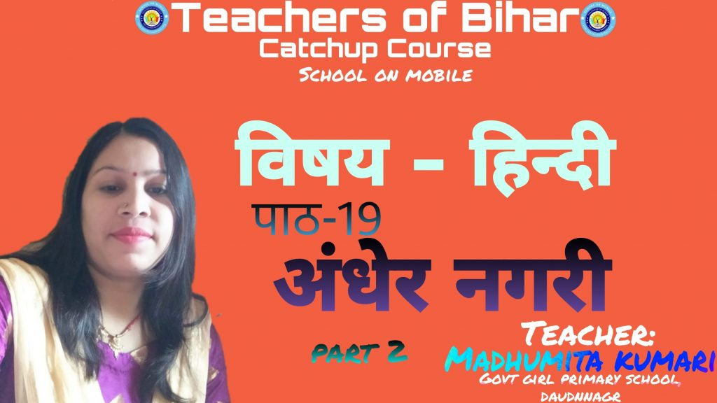 CATCHUP COURSE SCHOOL ON MOBILE day 29  CLASS 6th हिंदी पाठ 19 अंधेर नगरी part 2