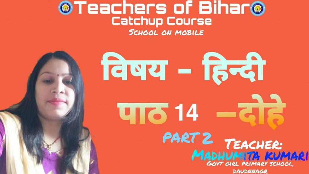 CATCHUP COURSE SCHOOL ON MOBILE CLASS 6th हिंदी पाठ 14 (दोहे) part 2