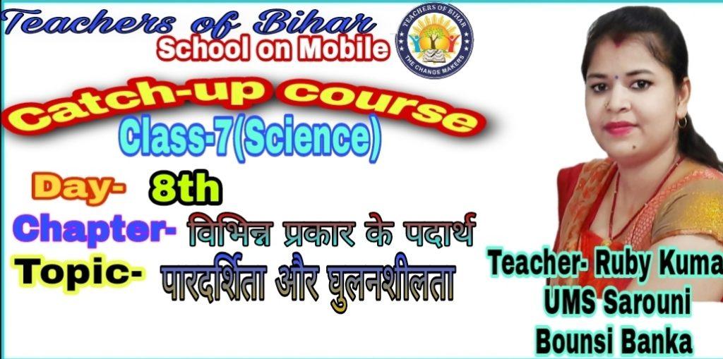 Catch-up course | Date-11.05.2021|Day-8th| Class-7|Subject-Science|Chapter- विभिन्न प्रकार के पदार्थ|Topic- पदार्थ के गुण घुलनशीलता तथा पारदर्शिता
