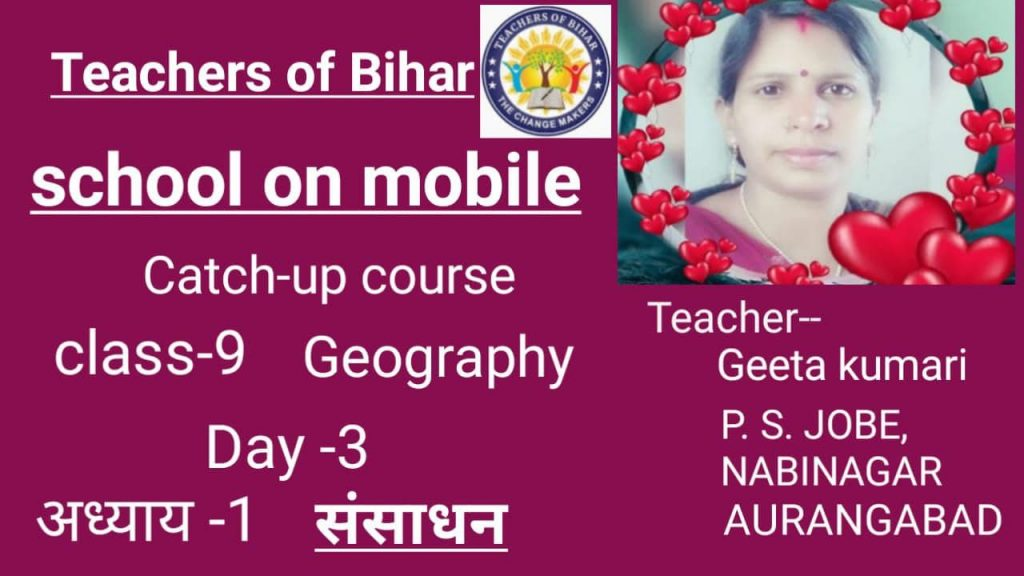 catch-up course l Date-01.05.2021 l Day -3rd l Class- 9 l Subject -Geography  l Chapter -sansadhan