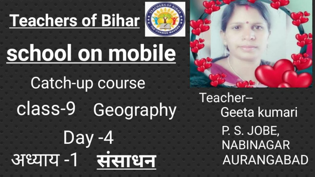 catch -up course l Date -04.05.2021 l Day-4th l Class -9 l Subject -Geography l chapter -sansadhan